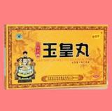 (三十六味)玉皇丸官方网站