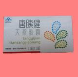 唐胰健天桑胶囊官方网站